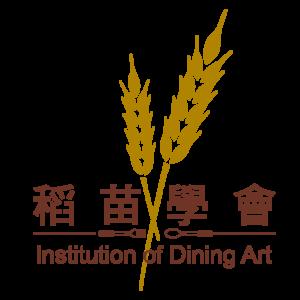 Institute of Dining Art 稻苗學會