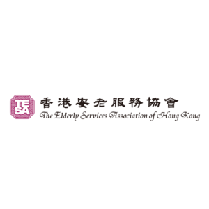 The Elderly Services Association of Hong Kong 香港安老服務協會