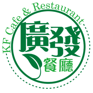 Kwong Lee Catering Ltd. 廣發茶餐廳